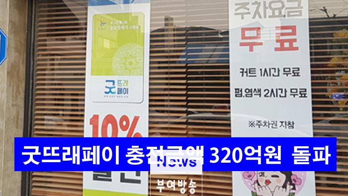 굿뜨래페이320억돌파.png