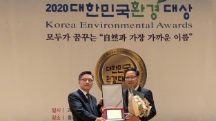 부여군, 제15회 대한민국 환경대상 수상