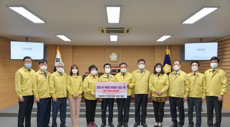 부여군의회, 자발적 성금 550만원 기탁