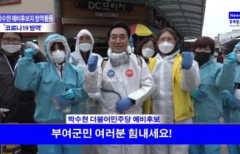 박수현 예비후보 방역활동으로 주민에게 다가서다!