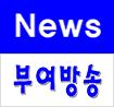 부여방송 로고